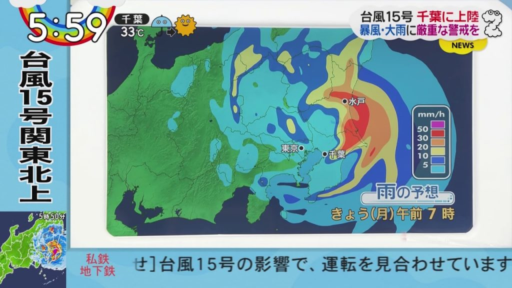 japanese typhoon season